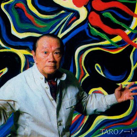 岡本太郎の画像 p1_24