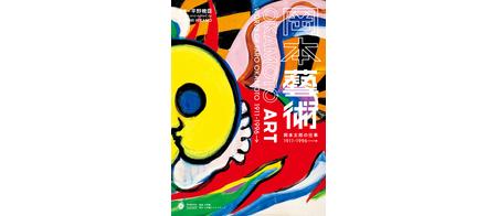 岡本太郎の仕事 1911~1996→ 岡本藝術