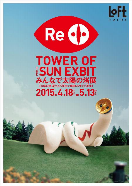 「みんなで太陽の塔展」開催